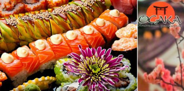-40% на все меню, напитки в ресторане «Осака»
