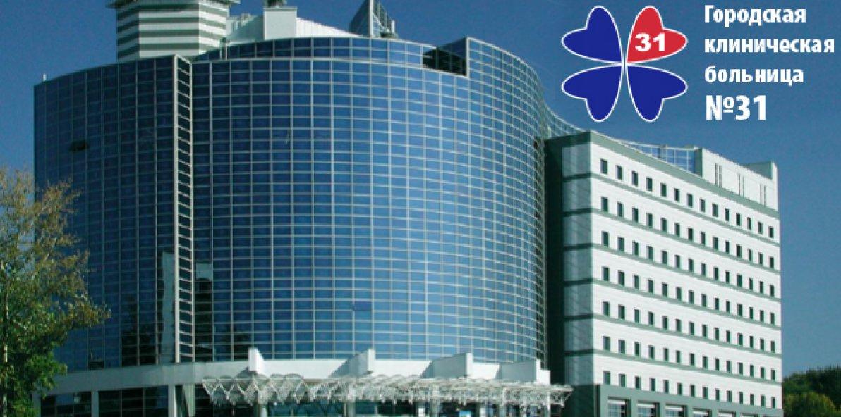 Городская клиническая больница 31  О больнице