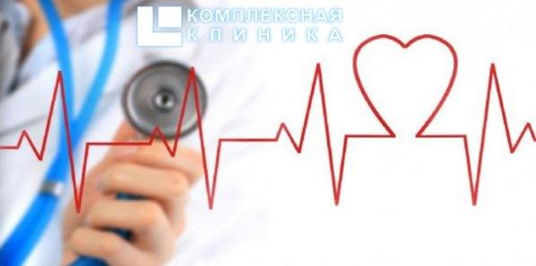 -75% на консультацию кардиолога