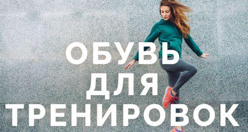 Спорт на ногах: выбираем правильную обувь для тренировок