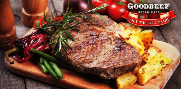-30% в ресторане GoodBeef на пл. Революции