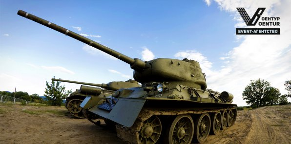 -54% на поездку на танке