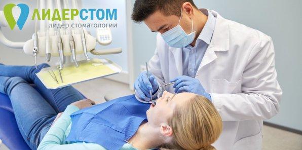 -50% на услуги стоматологии «ЛидерСтом»