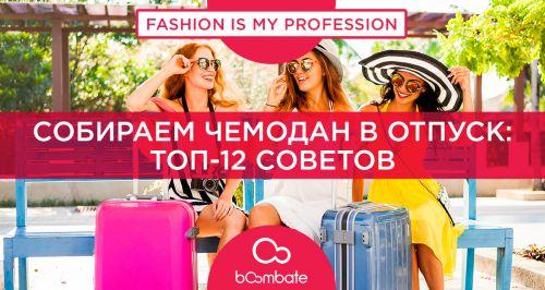 Собираем чемодан в отпуск: топ-12 советов