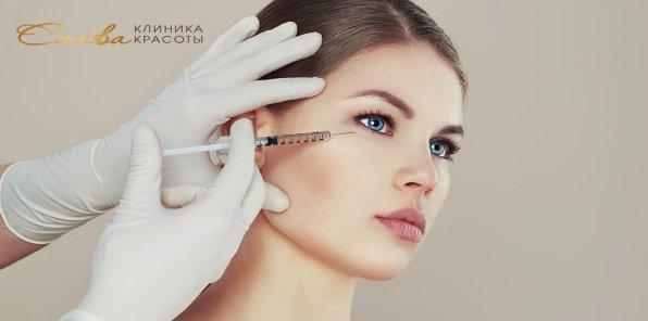 -70% на косметологию в клинике красоты «Слава»