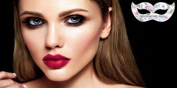 -70% на макияж в салоне «Московские лица»