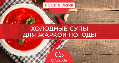 Холодные супы для жаркой погоды