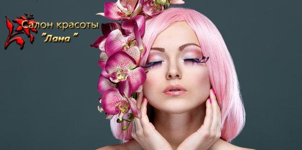 -92% на услуги для волос в салоне «Лана»