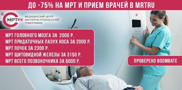 До -75% на МРТ и прием врачей в медицинском центре MRTru на Павелецкой