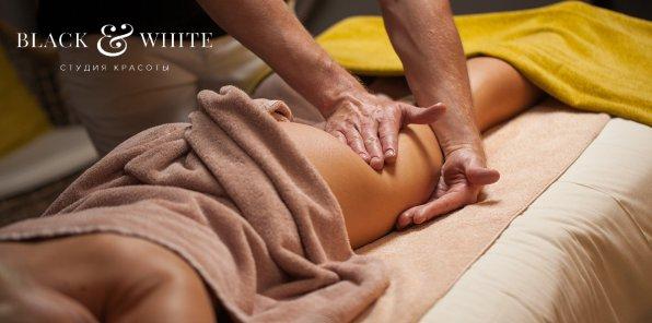 -75% на антицеллюлитный массаж в студии BlackWhite
