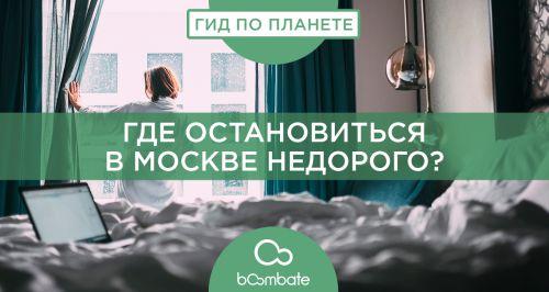 Где остановиться в Москве недорого?