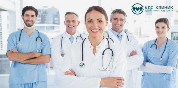 -90% от частной медицинской клиники «КДС КЛИНИК»