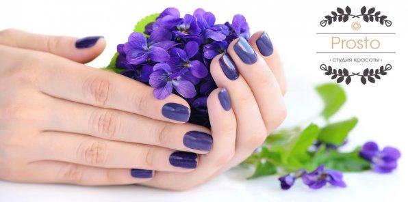 -70% на ногтевой сервис в студии красоты Prosto