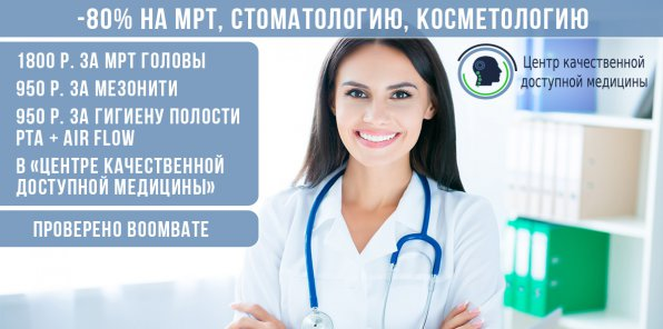 До -80% на услуги в «Центре Качественной Доступной Медицины»