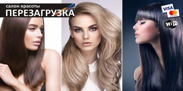 -80% на услуги для волос в салоне «Перезагрузка»