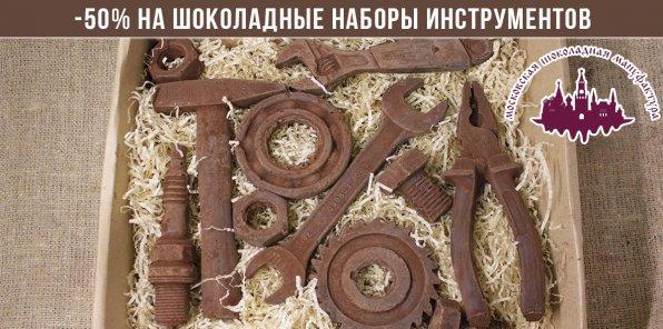 Скидки до 50% на наборы шоколадных инструментов