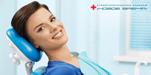 -90% на услуги стоматологии «НОВОЕ ВРЕМЯ»