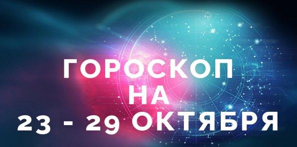 Гороскоп на 23 - 29 октября