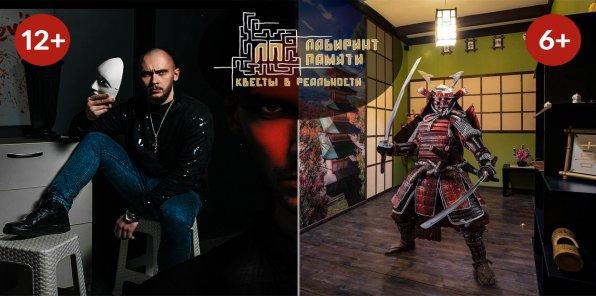 -65% на квест «Инверсия» или квест-путешествие «Путь самурая»