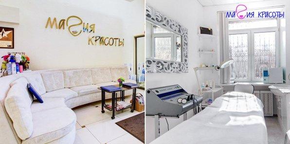 -75% на косметологию в сети салонов «Магия красоты»