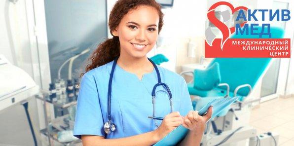 -60% на медицинское обследование для женщин