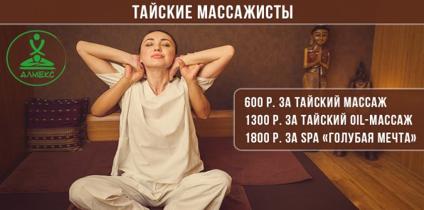 Скидки до 50% на тайский массаж и SPA на Братиславской
