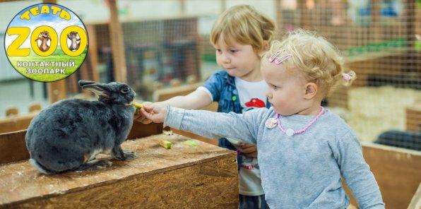 -34% от контактного зоопарка «Зверюшки — не игрушки!»