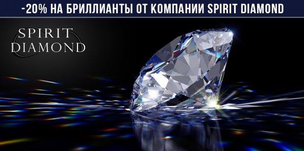 -20% на индивидуальные бриллианты от компании Spirit Diamond. Подарите любимым вечность!