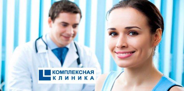 """Скидка 100%  на консультацию эндокринолога в """"Комплексной клинике"""""""