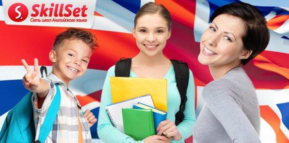 Рекордные скидки и гарантия результата! 4900 р. за год изучения английского для детей и взрослых в сети школ SkillSet!
