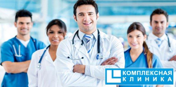 -50% на услуги в клинике «Комплексная Клиника»